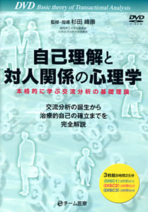 自己理解と対人関係の心理学~本格的に学ぶ交流分析の基礎理論~
