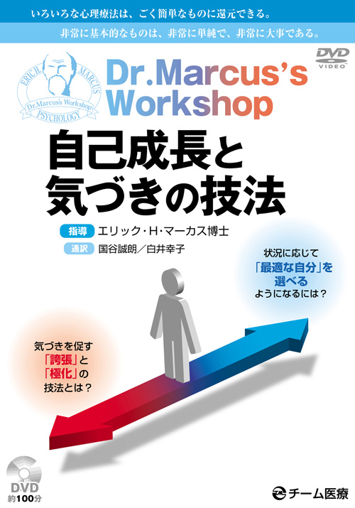 Dr.Marcus's Workshop~自己成長と気づきの技法~