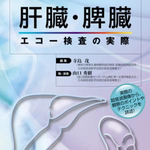 DVD 『今すぐ役立つ』肝臓・脾臓エコー検査の実際