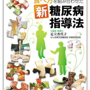 カーボカウントと食べ方を組み合わせた新糖尿病指導法