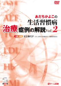 あだちかよこの生活習慣病治療症例の解説Vol.2