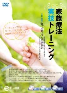 家族療法実技トレーニング