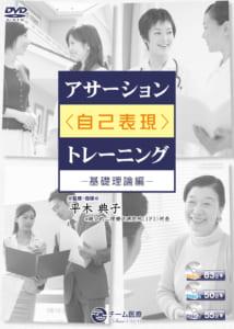 DVD アサーション(自己表現)トレーニング-基礎理論編-