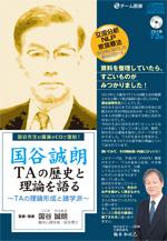 復刻版CD 国谷誠朗 TAの歴史と理論を語る