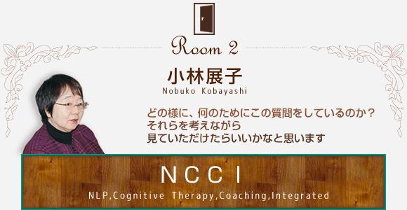 NCCI 神経言語プログラミング(NLP)認知療法(Cognitive Therapy)コーチング(Coaching)を統合(Integrated)した心理療法:小林展子