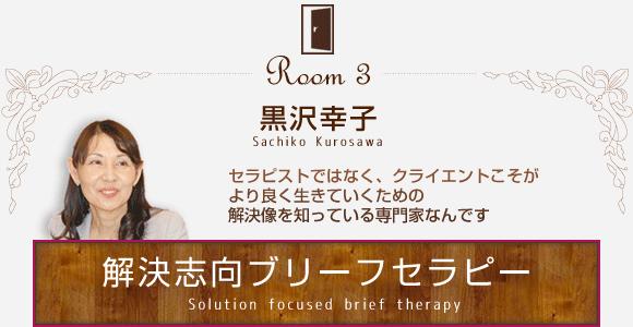 解決志向ブリーフセラピー:黒沢幸子