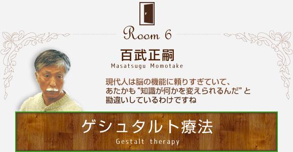 ゲシュタルト療法:百武正嗣