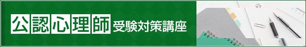 juken_taisaku_title