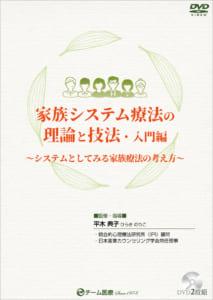 家族システム療法の理論と技法・入門編~システムとしてみる家族療法の考え方~