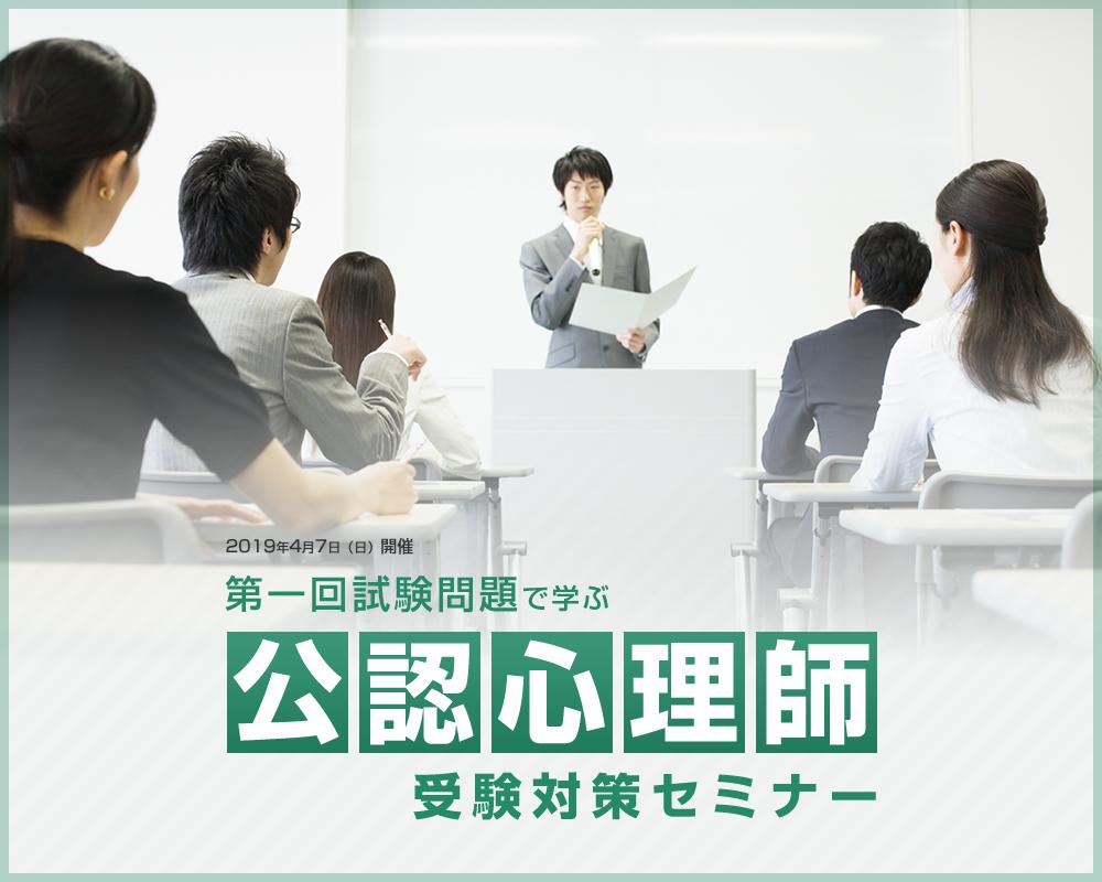 第一回試験問題で学ぶ公認心理師受験対策セミナー