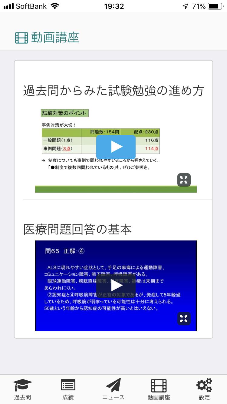 国会試験対策アプリ2