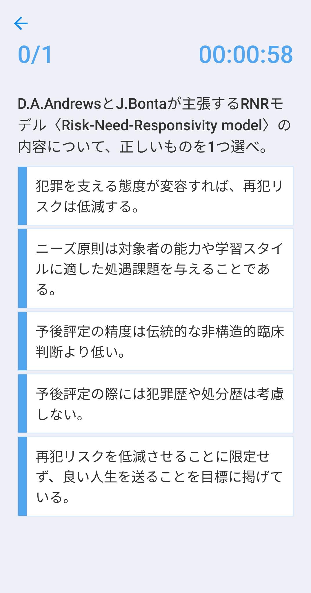 国会試験対策アプリ1