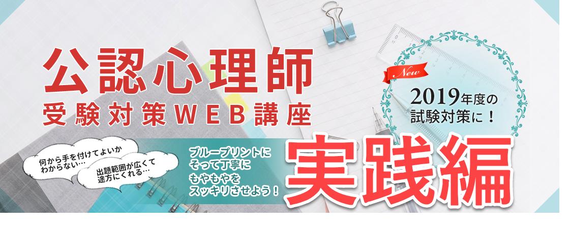 公認心理師WEB講座実践編