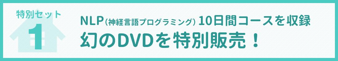 特別セット1 NLP10日間コースを収録 幻のDVDを特別販売!