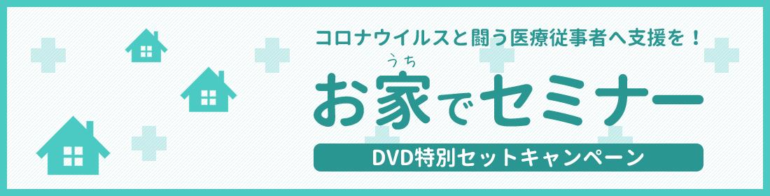 コロナウイルスと闘う医療従事者へ支援を!お家でセミナー DVD特別セットキャンペーン